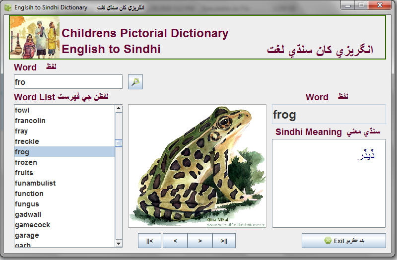 sindhica dictionary english to sindhi