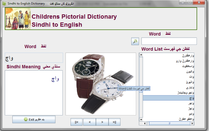 Unicode Based Bilingual Sindhi-English Pictorial Dictionary